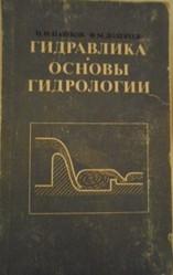 учебники для нефтяных техникумов ,  колледжей,  вузов